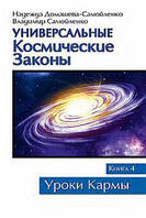 Домашева-Самойленко Н., Самойленко В. Универсальные космические законы кн.4