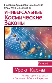 Домашева-Самойленко Н., Самойленко В. Универсальные космические законы кн.6