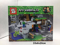 Конструктор sy 983 Майнкрафт Minecraft Пещера Зомби 261 деталь, фото 1