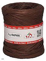 Рафия шоколадная Италия