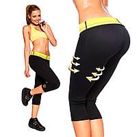 Бриджи для ПОХУДАНИЯ Hot Shapers FN - женские спортивные шорты. ЭФФЕКТИВНО!!