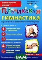 Е. Ю. Тимофеева, Е. И. Чернова Пальчиковая гимнастика. Пособие для занятий с детьми дошкольного возраста