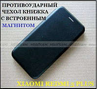 Противоударный чехол книжка Xiaomi Redmi 5 Plus черный, встроенный магнит, Shemax