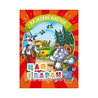 """Сказочный веночек - Козел и баран """"Vivat"""" (укр.)"""