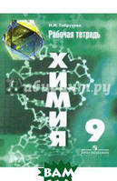 Габрусева Надежда Ивановна Химия. 9 класс. Рабочая тетрадь