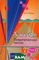 Ткачева. Алгебра 7 кл. Тематические тесты. ГИА (к уч.Колягина) (2012)