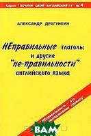 Драгункин Александр Николаевич Неправильные глаголы и другие  не-правильности  английского языка