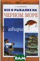 Артамонов Андрей Евгеньевич Все о рыбалке на Черном море