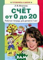 Игнатьева Лариса Викторовна Счет от 0 до 20. Рабочая тетрадь для детей 6-7 лет
