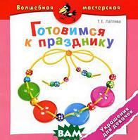 Т. Е. Лаптева Готовимся к празднику. Украшения для девочек