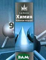 А. Д. Микитюк Рабочая тетрадь по химии. 9 класс