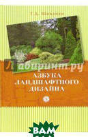 Шиканян Татьяна Дмитриевна Азбука ландшафтного дизайна