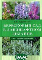 Т. В. Курлович Вересковый сад в ландшафтном дизайне