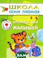 Дарья Денисова Школа семи гномов. Прописи для малышей. Развитие мелкой моторики. Для занятий с детьми от 3 до 4 лет