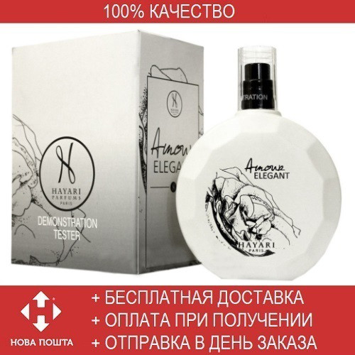 Hayari Parfums Amour Elegant EDP 100ml TESTER (парфюмированная Вода Хаяри  Парфюмс Амур Элегант Тестер ) — в Категории