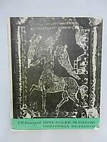 Бочаров Г.Н. Прикладное искусство Новгорода Великого (б/у)., фото 1