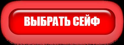 сейфы Паритет-К, Griffon(Грифон)