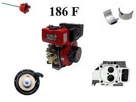 Запчасти к дизельному двигателю 186f (9 л.с.)