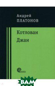 Платонов Андрей Платонович Котлован. Джан