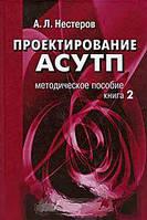 А. Л. Нестеров Проектирование АСУТП. Книга 2