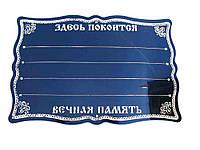 Табличка пластик фігурна російська (2шт)
