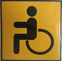 """Автомобильная наклейка """"Инвалид за рулем"""" (стандарт)"""