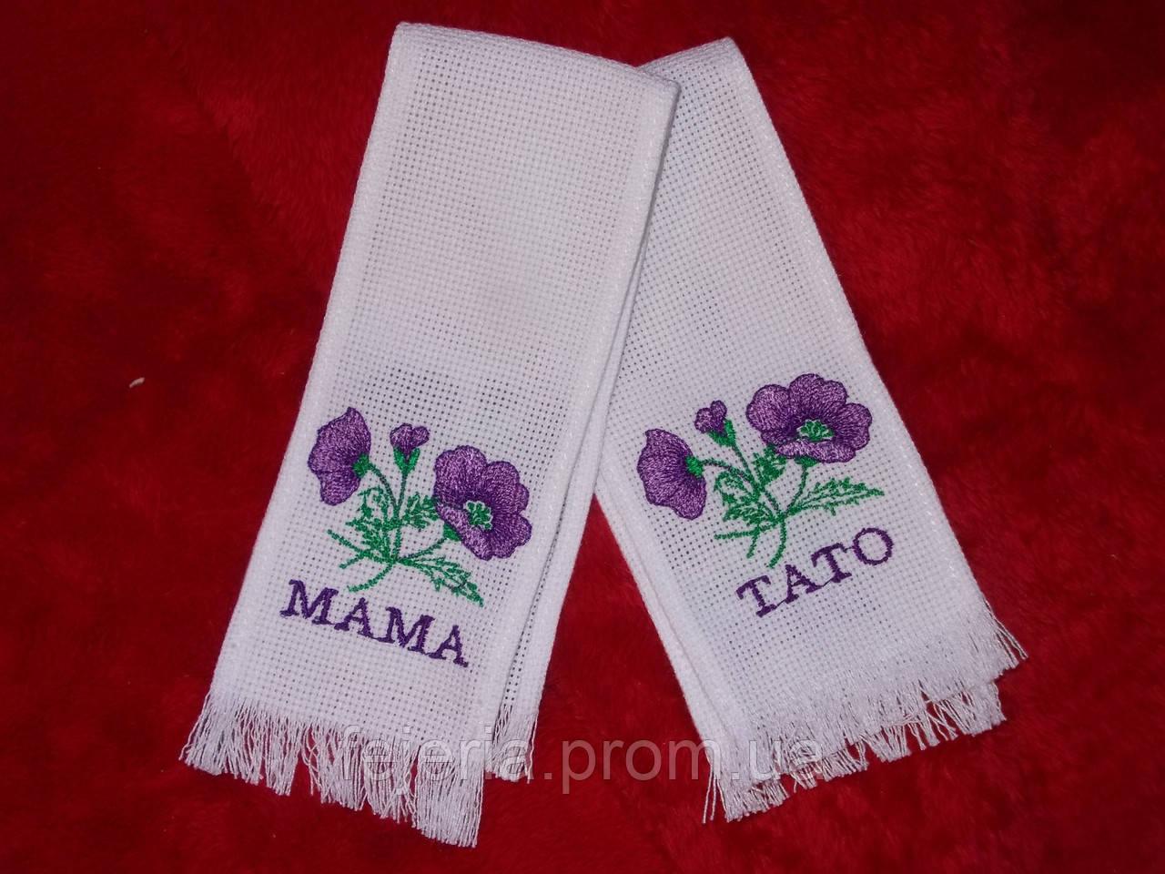 Мини рушник вышитый папа /мама фиолетовый