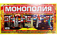 Настольная игра Монополия классическая (693)