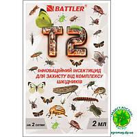 Т2 от комплекса вредителей 2мл