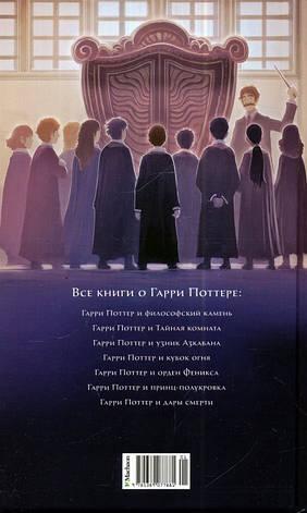 Гарри Поттер и узник Азкабана Дж.К. Роулинг Дж.К., фото 2