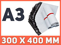Курьерский пакет [А3] 300 х 400 без кармана