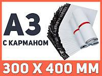Курьерский пакет [А3] 300 х 400 с карманом
