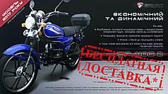 Мотоцикл SPARK SP110С-2, 110  куб.см, двухместный дорожный