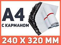 Курьерский пакет [А4] 240 х 320 с карманом