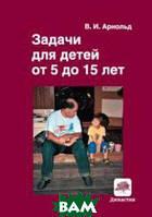 В. И. Арнольд Задачи для детей от 5 до 15 лет