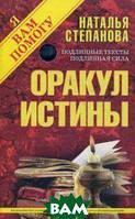Степанова Наталья Ивановна Оракул истины