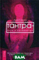 Марк Мидов, Аниша Л. Диллон, Ошо Трансформация сексуальности. Тантра - путь к блаженству. От секса к медитации. Медитация, любовь и секс