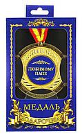 """Медаль подарочная """"Любимому папе"""""""