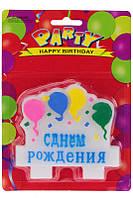 """Свеча с шарами """"с днем рождения"""" синяя"""