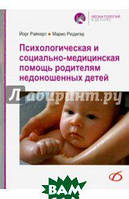 Райхерт Йорг, Рюдигер Марио Психологическая и социально-медицинская помощь родителям недоношенных детей