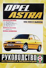 OPEL ASTRA Моделі 1991-1999 рр. Керівництво по ремонту та експлуатації
