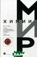Устынюк Юрий Александрович Лекции по спектроскопии ядерного магнитного резонанса. Часть 1: Вводный курс