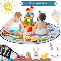 Коврик - мешок для детей (8 цветов)