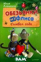 Алёшкина Юлия Обезьянки из флиса. Символ года