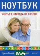 Спира Ирина Ивановна Ноутбук. Учиться никогда не поздно. Руководство