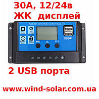Контроллер заряда солнечной батареи 30А  12/24в, 2хUSB порта, ЖК дисплей, 20А, 10А,20A,10A