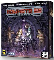 "Настольная игра ""Комната 25. План побега (Room 25: Escape Room)"" Lavka Games"