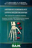 И. В. Гайворонский, А. А. Курцева, М. Г. Гайворонская, Г. И. Ничипорук Arthrosyndesmology: The Manual for Medical Students