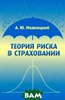 А. Ю. Иваницкий Теория риска в страховании