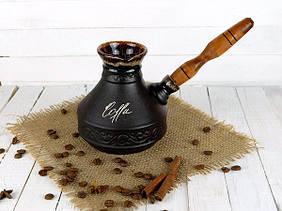 Турка Царская керамическая с деревянной ручкой 450 мл